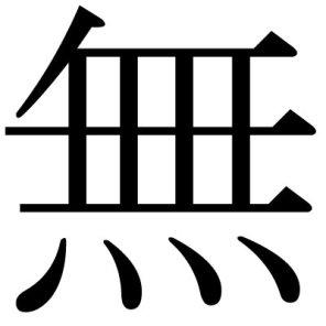mu   nada vazio japonês  kanji